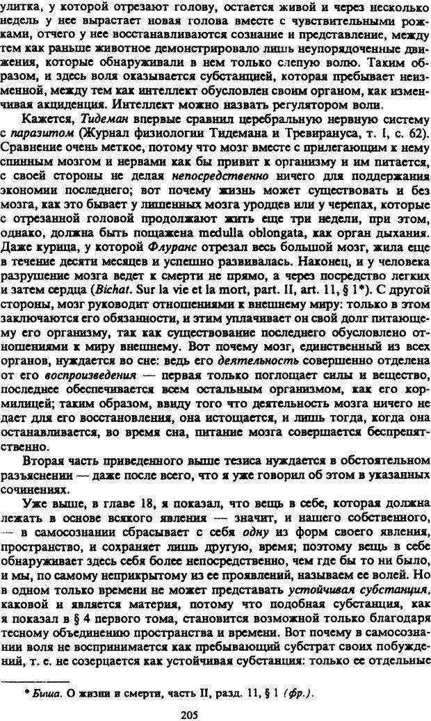 PDF. Собрание сочинений в шести томах. Том 2. Шопенгауэр А. Страница 205. Читать онлайн