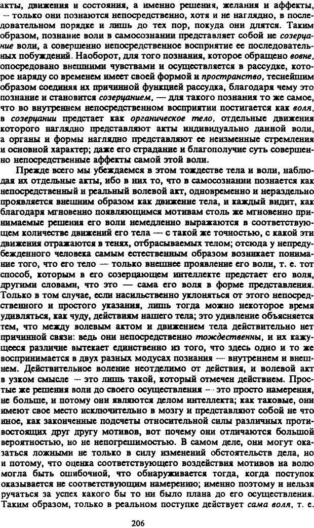 PDF. Собрание сочинений в шести томах. Том 2. Шопенгауэр А. Страница 206. Читать онлайн