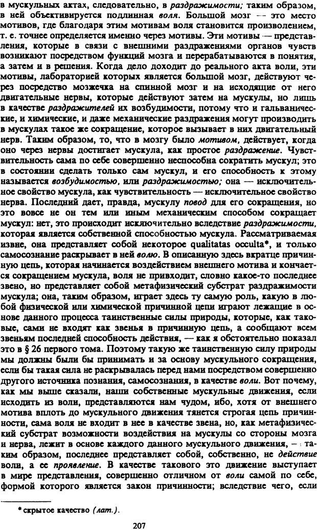 PDF. Собрание сочинений в шести томах. Том 2. Шопенгауэр А. Страница 207. Читать онлайн
