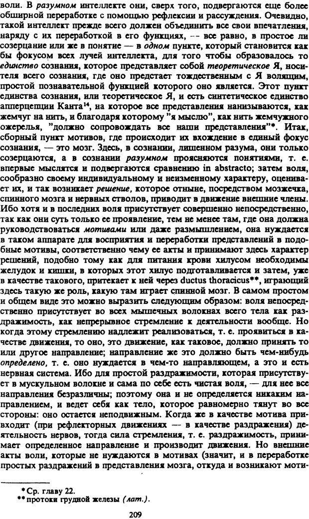 PDF. Собрание сочинений в шести томах. Том 2. Шопенгауэр А. Страница 209. Читать онлайн