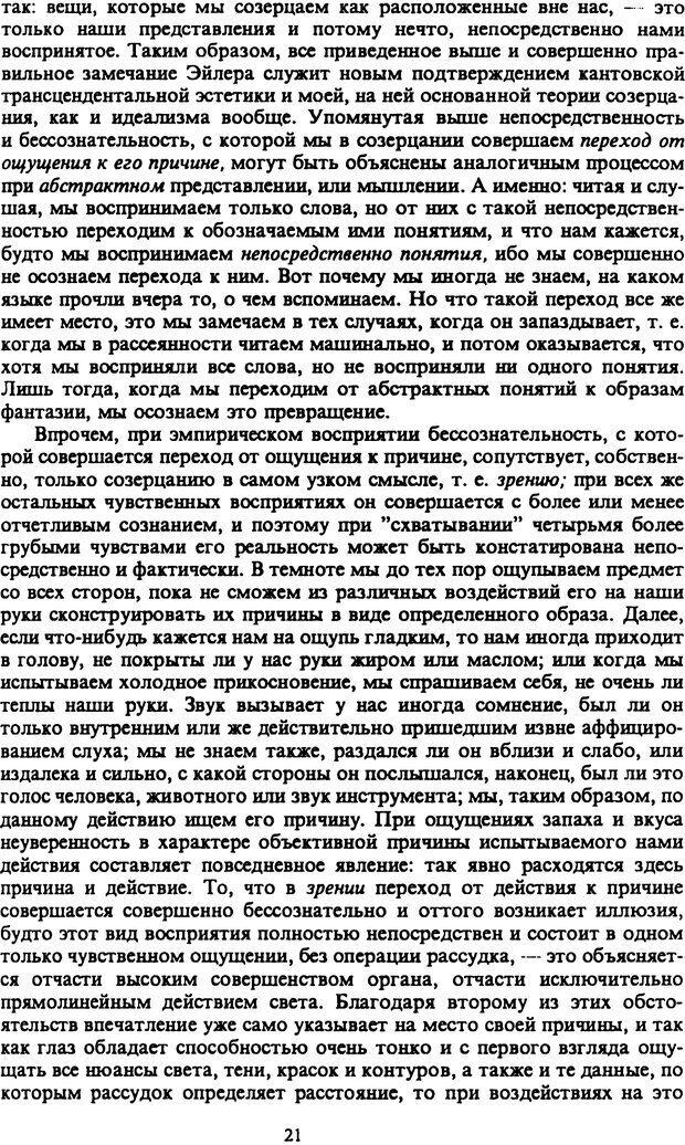 PDF. Собрание сочинений в шести томах. Том 2. Шопенгауэр А. Страница 21. Читать онлайн