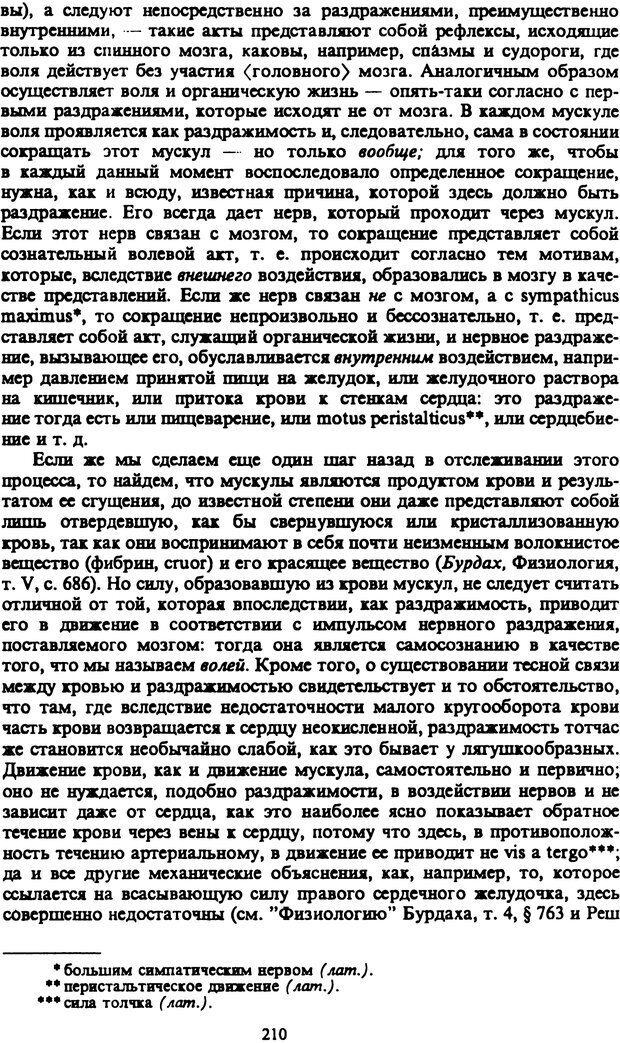 PDF. Собрание сочинений в шести томах. Том 2. Шопенгауэр А. Страница 210. Читать онлайн