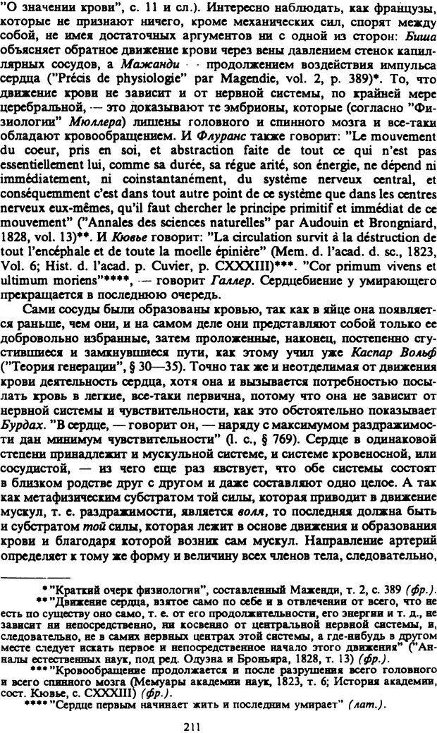 PDF. Собрание сочинений в шести томах. Том 2. Шопенгауэр А. Страница 211. Читать онлайн