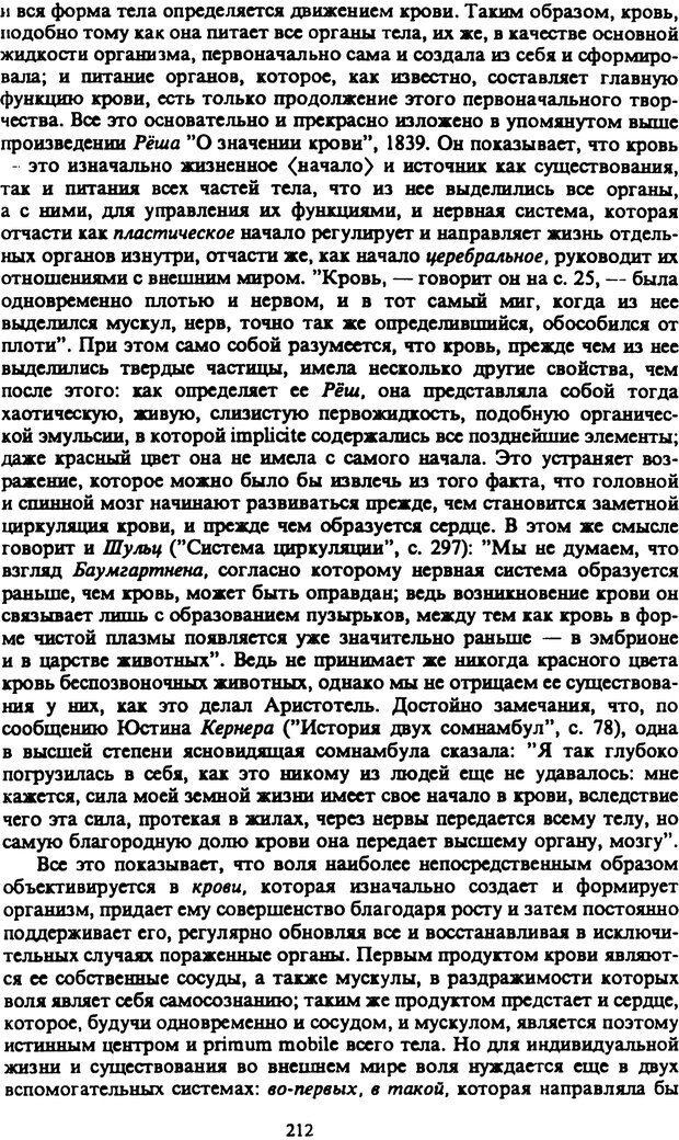 PDF. Собрание сочинений в шести томах. Том 2. Шопенгауэр А. Страница 212. Читать онлайн