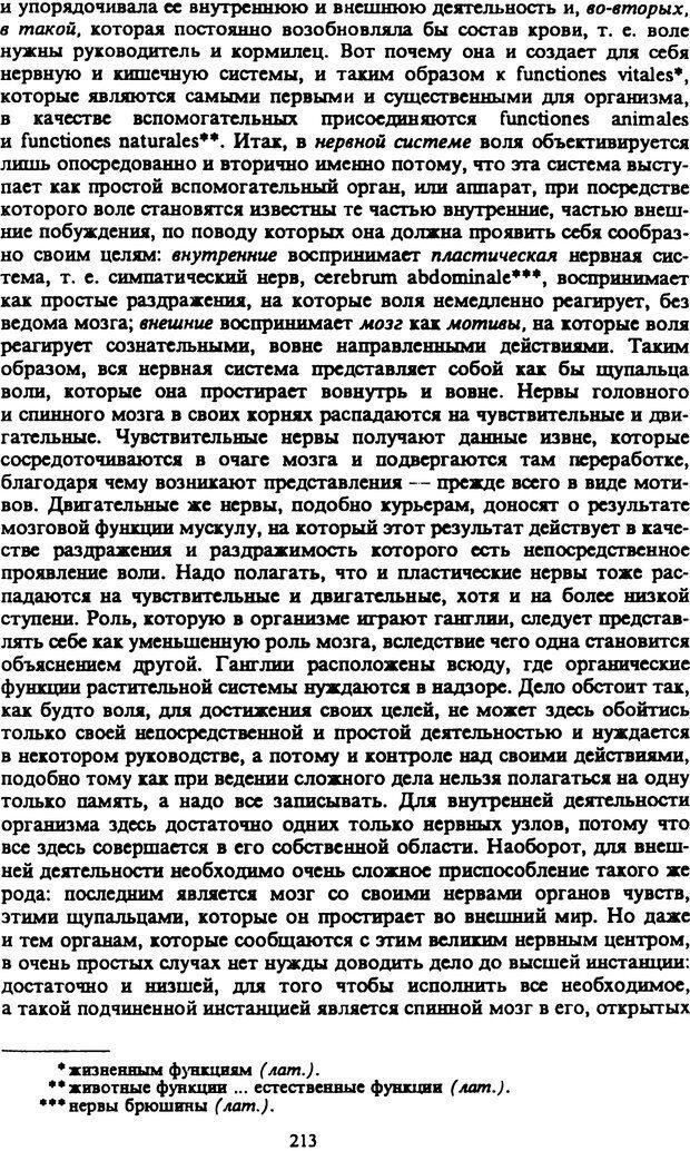 PDF. Собрание сочинений в шести томах. Том 2. Шопенгауэр А. Страница 213. Читать онлайн