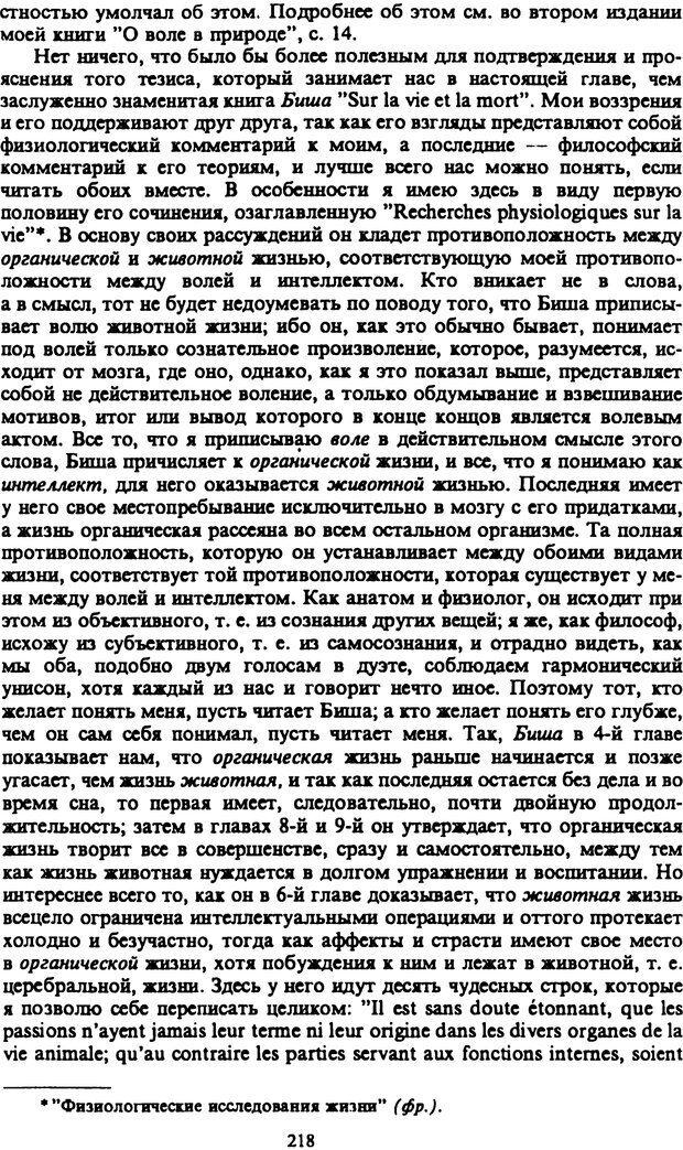 PDF. Собрание сочинений в шести томах. Том 2. Шопенгауэр А. Страница 218. Читать онлайн
