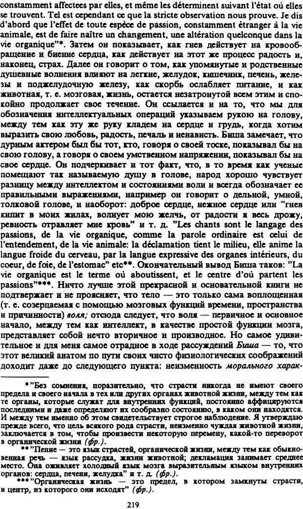 PDF. Собрание сочинений в шести томах. Том 2. Шопенгауэр А. Страница 219. Читать онлайн