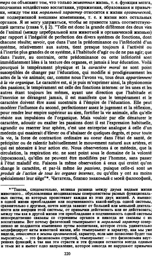PDF. Собрание сочинений в шести томах. Том 2. Шопенгауэр А. Страница 220. Читать онлайн