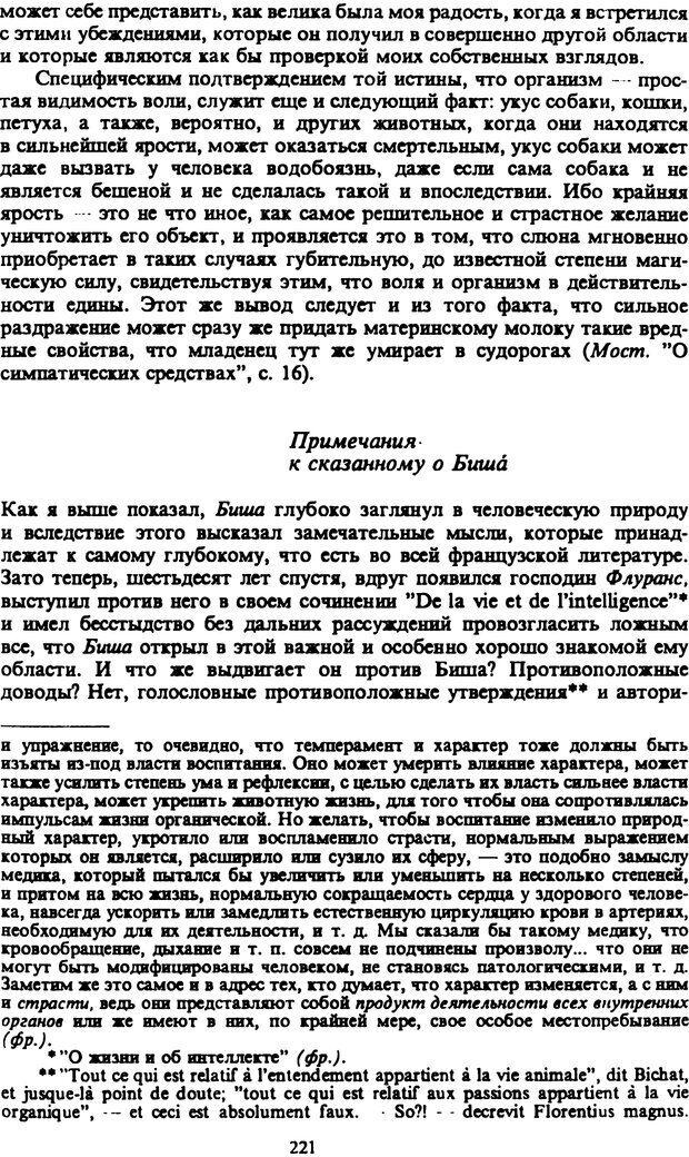 PDF. Собрание сочинений в шести томах. Том 2. Шопенгауэр А. Страница 221. Читать онлайн