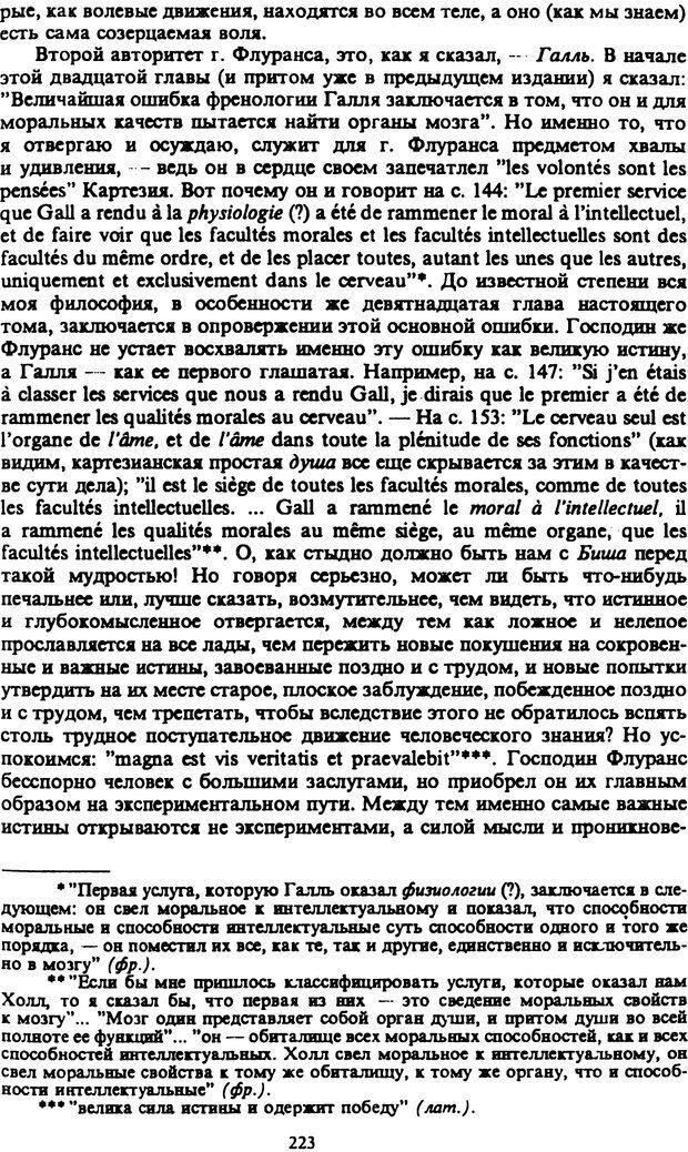 PDF. Собрание сочинений в шести томах. Том 2. Шопенгауэр А. Страница 223. Читать онлайн