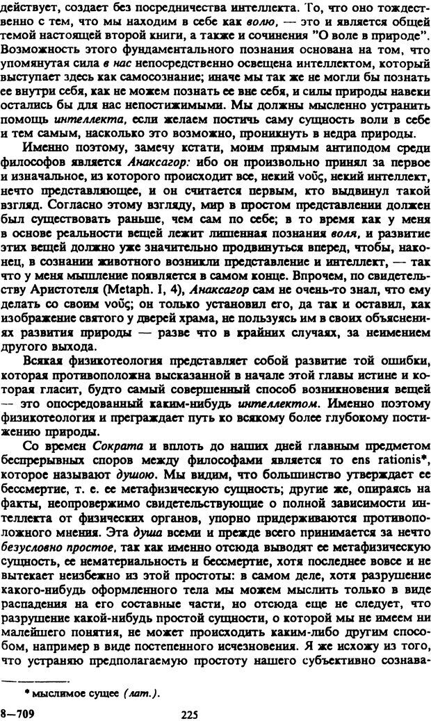 PDF. Собрание сочинений в шести томах. Том 2. Шопенгауэр А. Страница 225. Читать онлайн