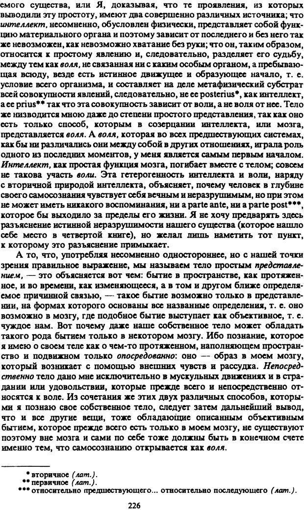 PDF. Собрание сочинений в шести томах. Том 2. Шопенгауэр А. Страница 226. Читать онлайн