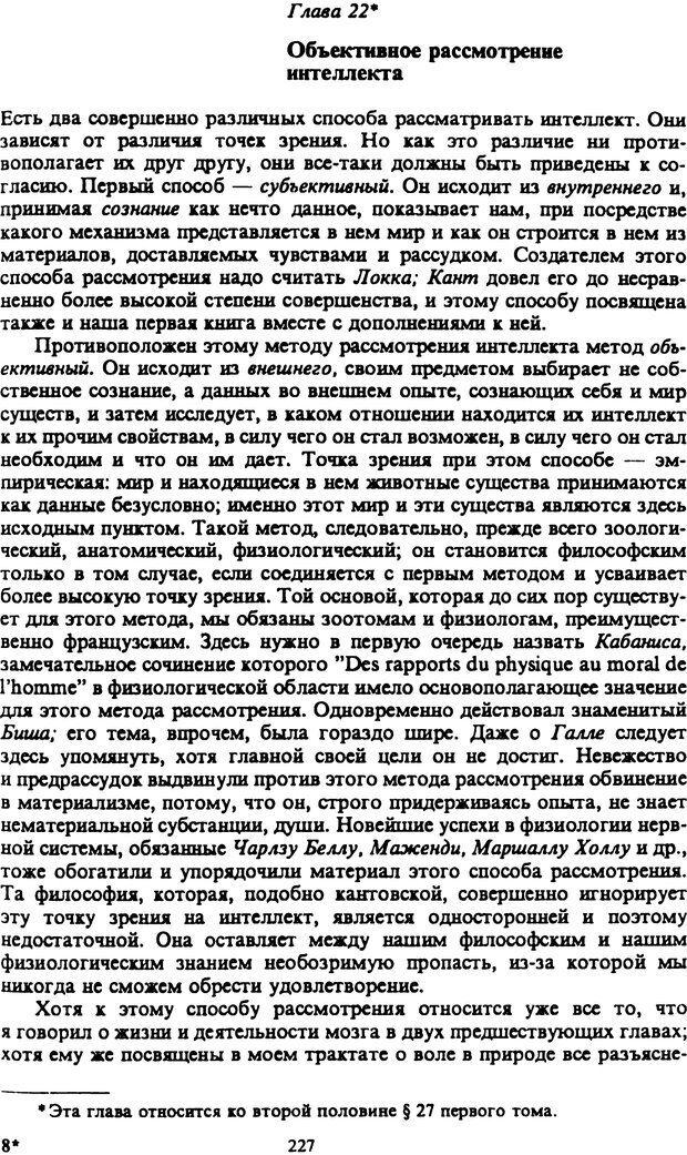 PDF. Собрание сочинений в шести томах. Том 2. Шопенгауэр А. Страница 227. Читать онлайн