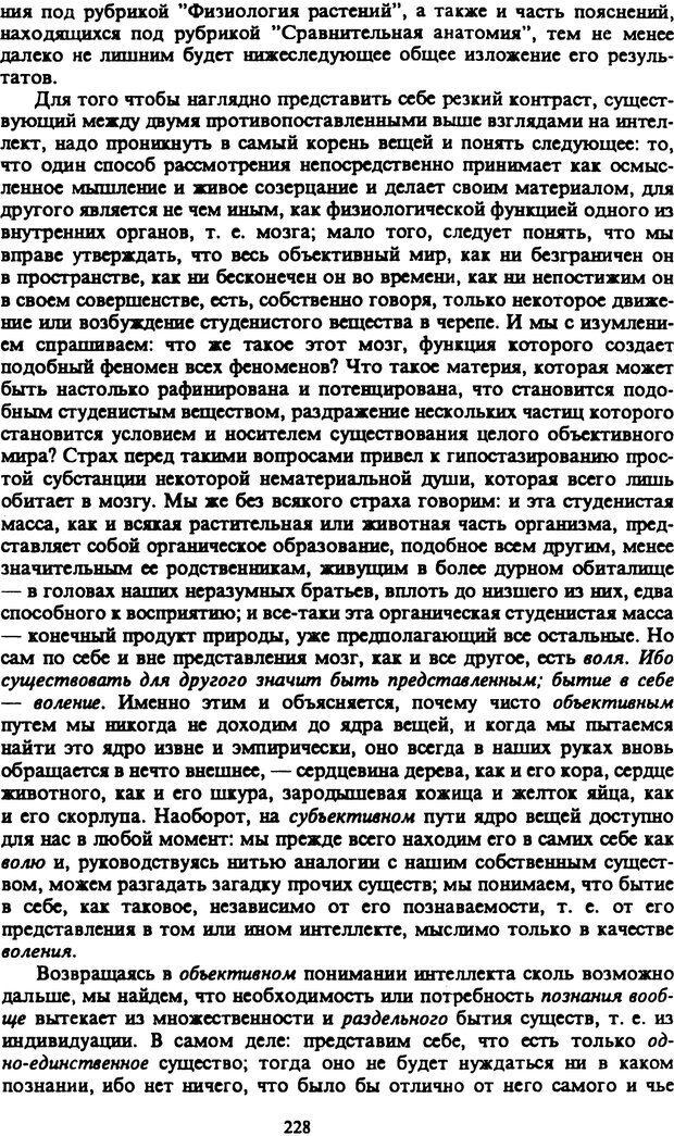 PDF. Собрание сочинений в шести томах. Том 2. Шопенгауэр А. Страница 228. Читать онлайн