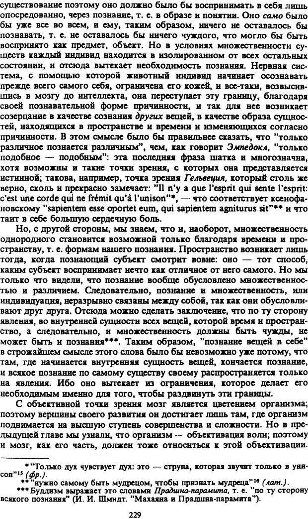PDF. Собрание сочинений в шести томах. Том 2. Шопенгауэр А. Страница 229. Читать онлайн