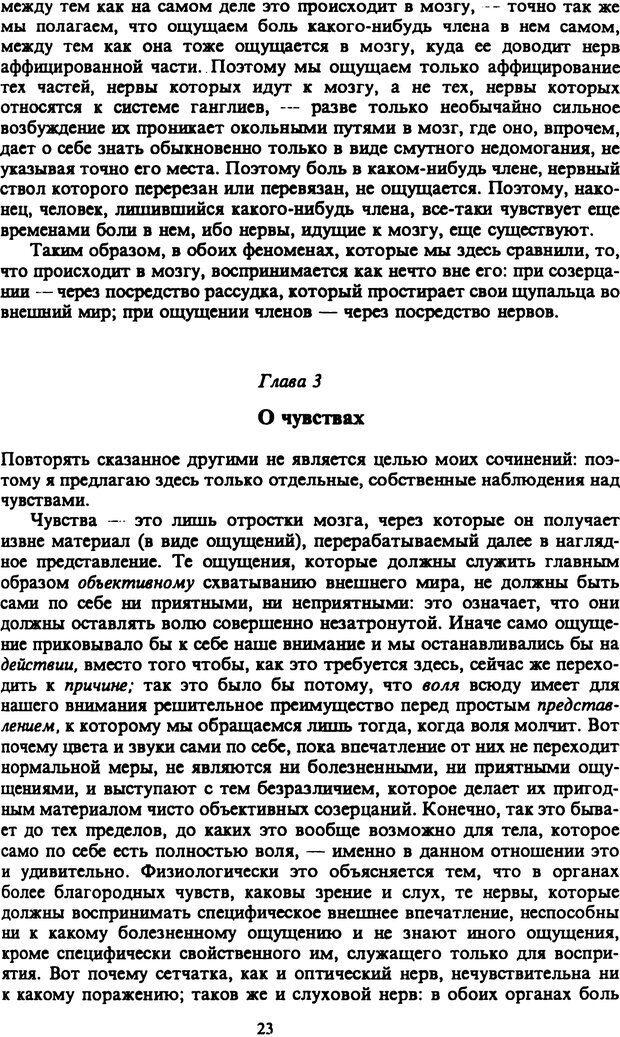 PDF. Собрание сочинений в шести томах. Том 2. Шопенгауэр А. Страница 23. Читать онлайн
