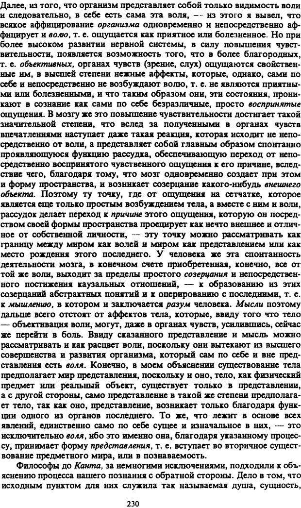 PDF. Собрание сочинений в шести томах. Том 2. Шопенгауэр А. Страница 230. Читать онлайн