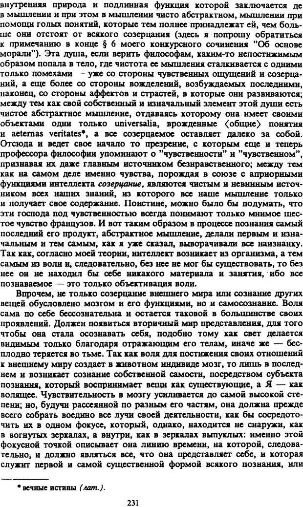 PDF. Собрание сочинений в шести томах. Том 2. Шопенгауэр А. Страница 231. Читать онлайн
