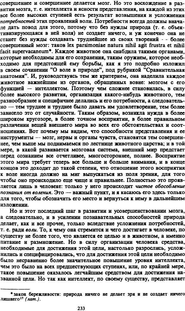 PDF. Собрание сочинений в шести томах. Том 2. Шопенгауэр А. Страница 233. Читать онлайн