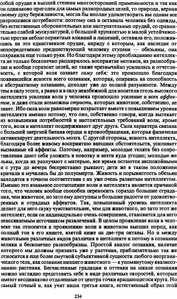 PDF. Собрание сочинений в шести томах. Том 2. Шопенгауэр А. Страница 234. Читать онлайн