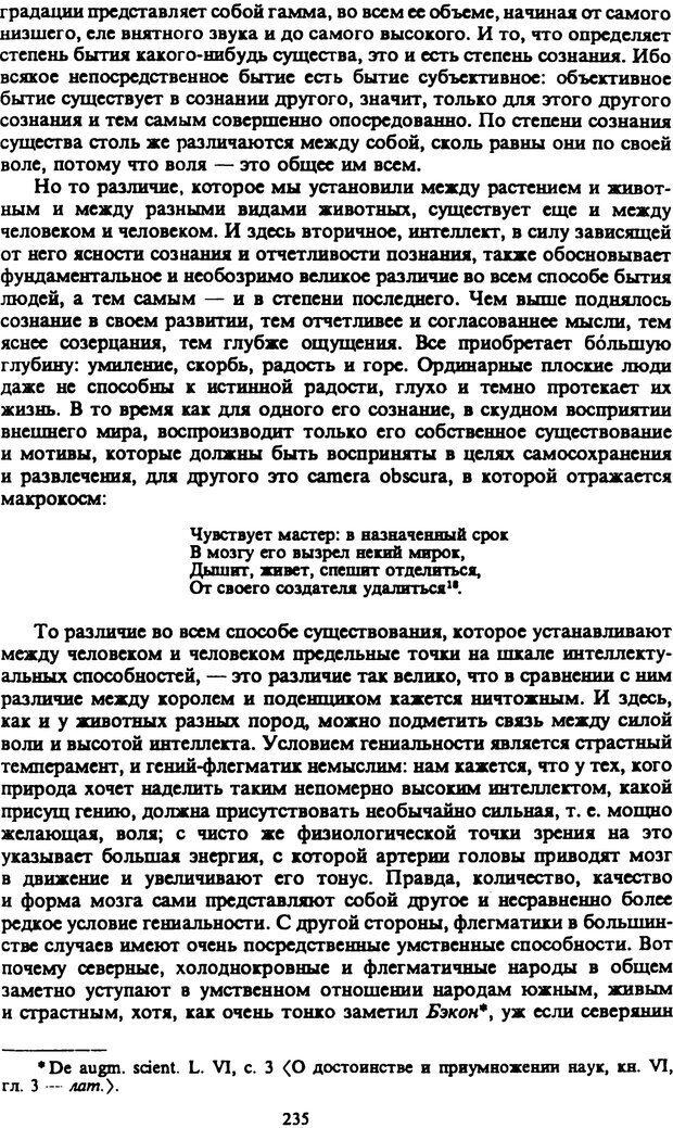 PDF. Собрание сочинений в шести томах. Том 2. Шопенгауэр А. Страница 235. Читать онлайн