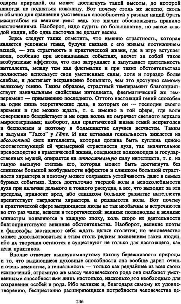 PDF. Собрание сочинений в шести томах. Том 2. Шопенгауэр А. Страница 236. Читать онлайн