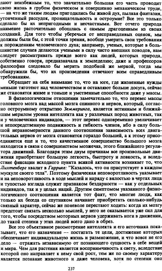 PDF. Собрание сочинений в шести томах. Том 2. Шопенгауэр А. Страница 237. Читать онлайн