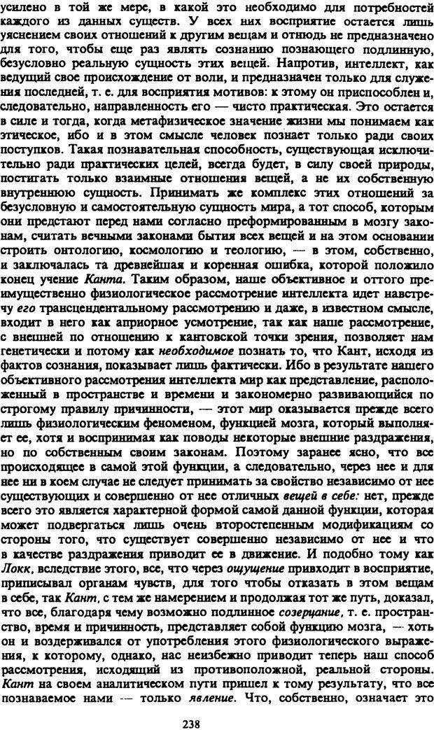 PDF. Собрание сочинений в шести томах. Том 2. Шопенгауэр А. Страница 238. Читать онлайн