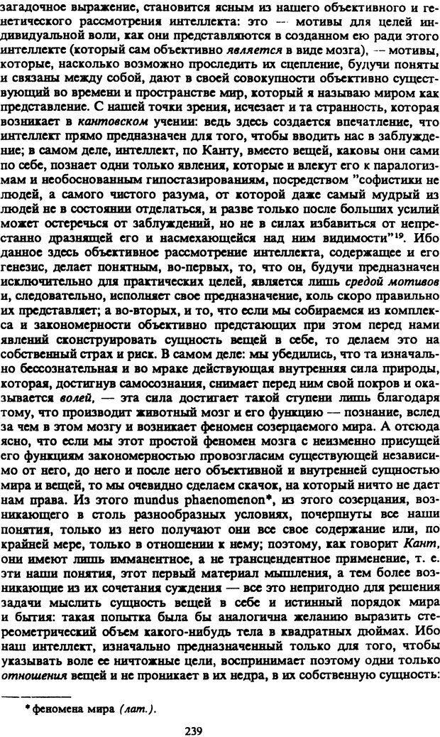 PDF. Собрание сочинений в шести томах. Том 2. Шопенгауэр А. Страница 239. Читать онлайн