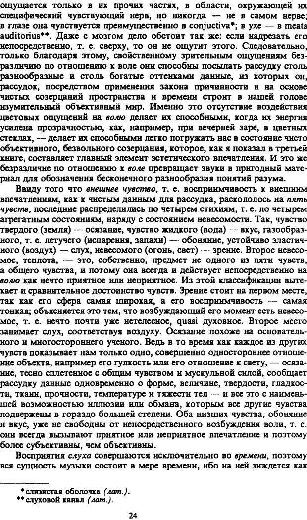 PDF. Собрание сочинений в шести томах. Том 2. Шопенгауэр А. Страница 24. Читать онлайн