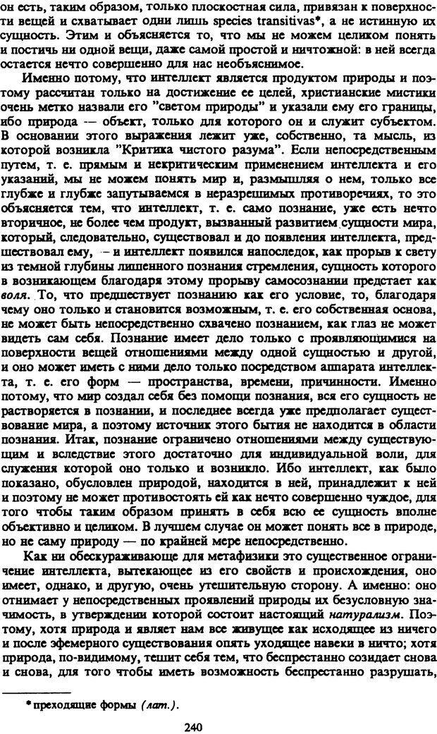 PDF. Собрание сочинений в шести томах. Том 2. Шопенгауэр А. Страница 240. Читать онлайн