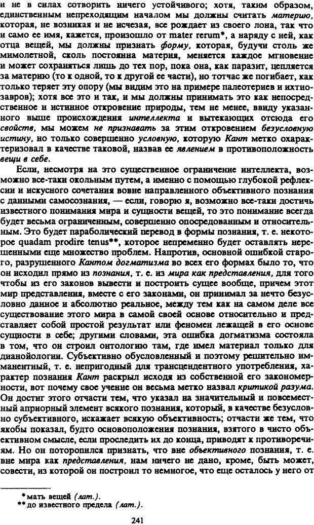 PDF. Собрание сочинений в шести томах. Том 2. Шопенгауэр А. Страница 241. Читать онлайн