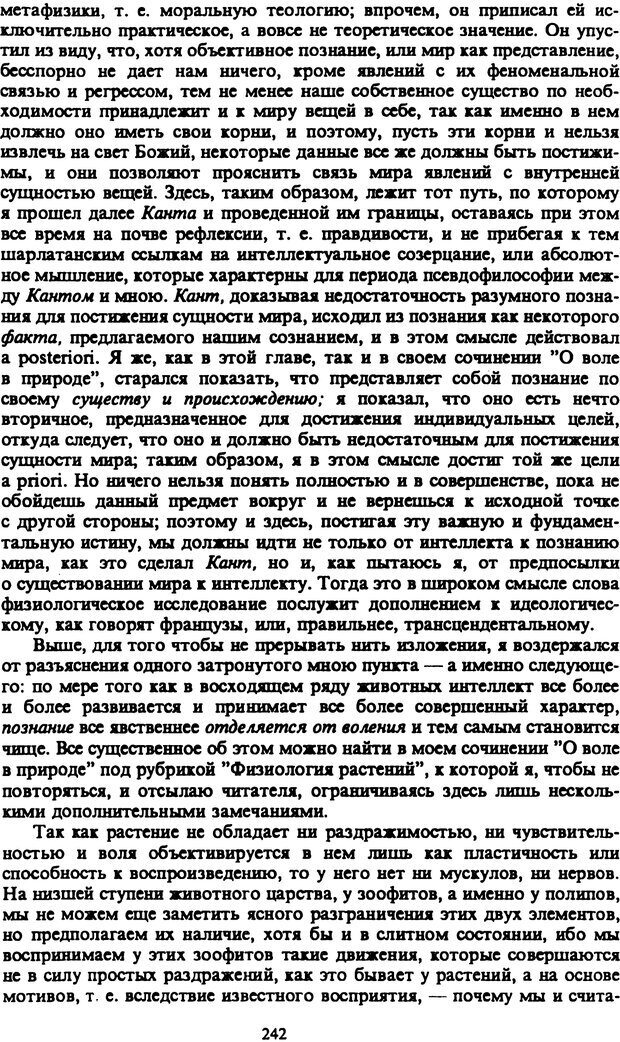 PDF. Собрание сочинений в шести томах. Том 2. Шопенгауэр А. Страница 242. Читать онлайн
