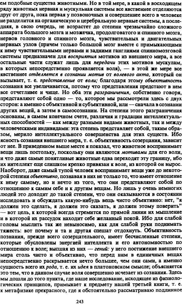 PDF. Собрание сочинений в шести томах. Том 2. Шопенгауэр А. Страница 243. Читать онлайн