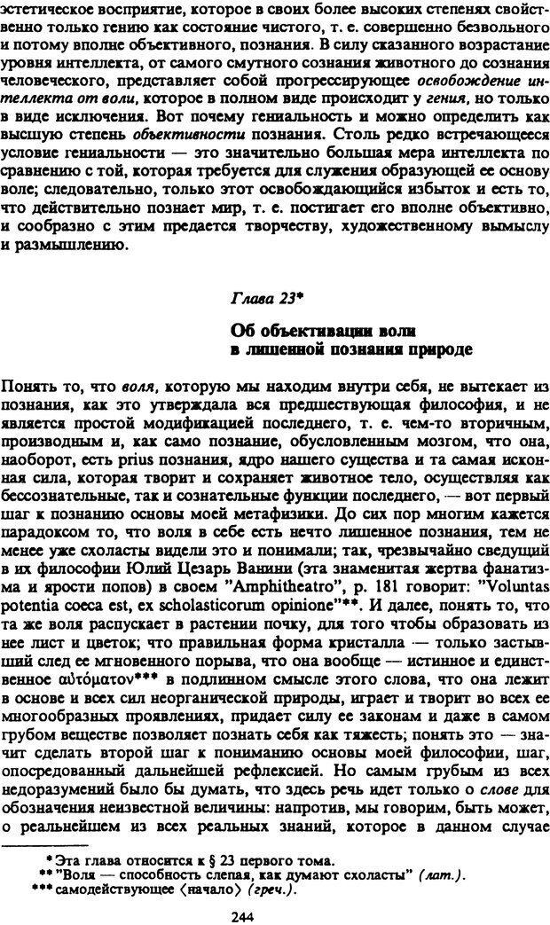 PDF. Собрание сочинений в шести томах. Том 2. Шопенгауэр А. Страница 244. Читать онлайн
