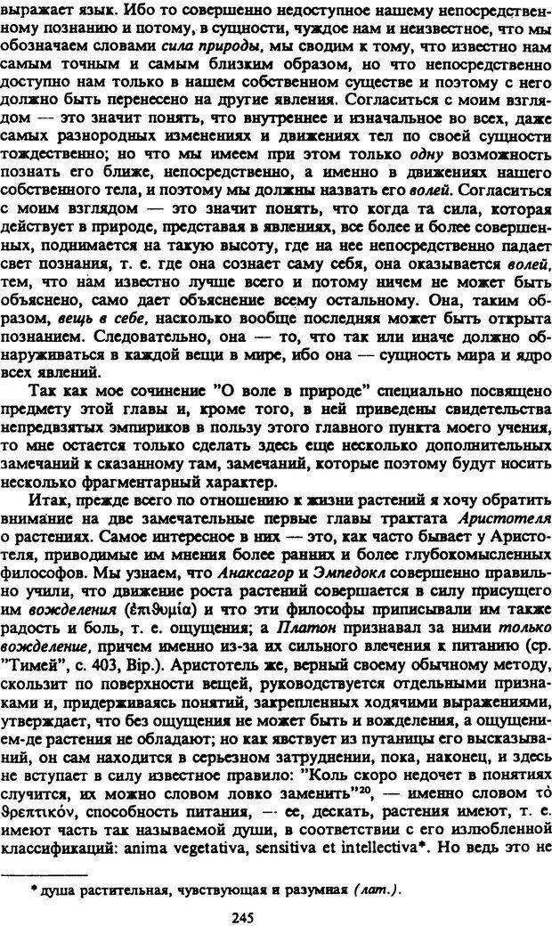 PDF. Собрание сочинений в шести томах. Том 2. Шопенгауэр А. Страница 245. Читать онлайн