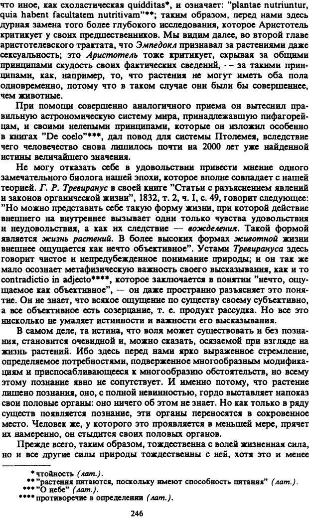 PDF. Собрание сочинений в шести томах. Том 2. Шопенгауэр А. Страница 246. Читать онлайн