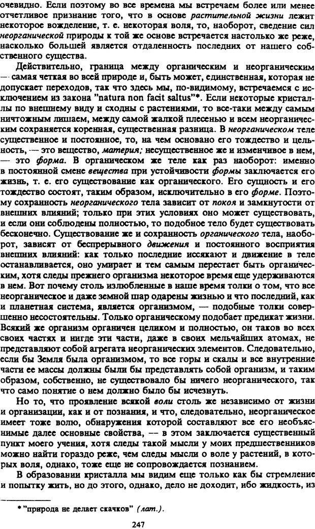 PDF. Собрание сочинений в шести томах. Том 2. Шопенгауэр А. Страница 247. Читать онлайн