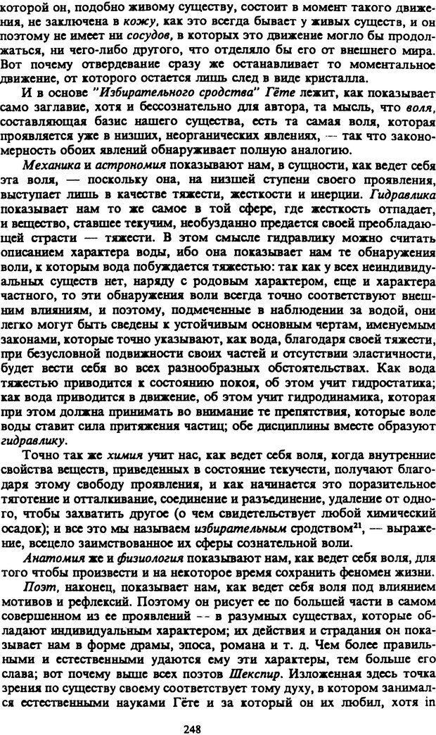 PDF. Собрание сочинений в шести томах. Том 2. Шопенгауэр А. Страница 248. Читать онлайн