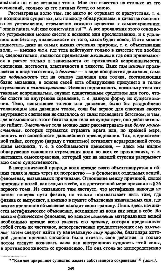PDF. Собрание сочинений в шести томах. Том 2. Шопенгауэр А. Страница 249. Читать онлайн