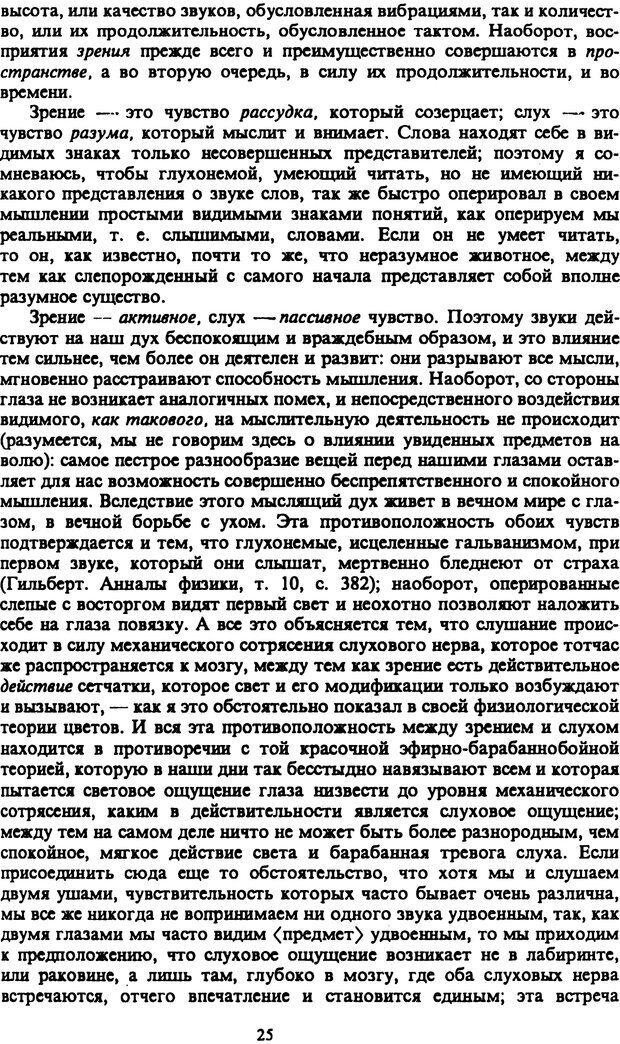 PDF. Собрание сочинений в шести томах. Том 2. Шопенгауэр А. Страница 25. Читать онлайн
