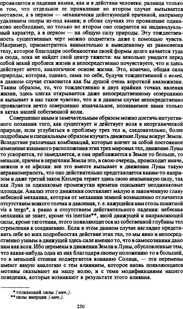 PDF. Собрание сочинений в шести томах. Том 2. Шопенгауэр А. Страница 250. Читать онлайн