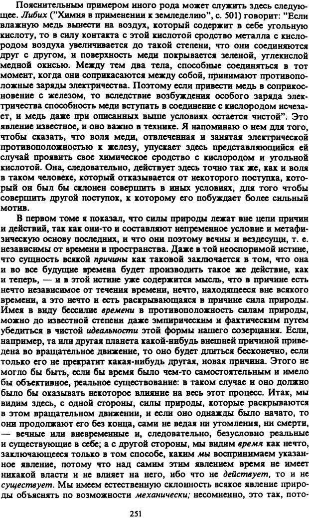 PDF. Собрание сочинений в шести томах. Том 2. Шопенгауэр А. Страница 251. Читать онлайн