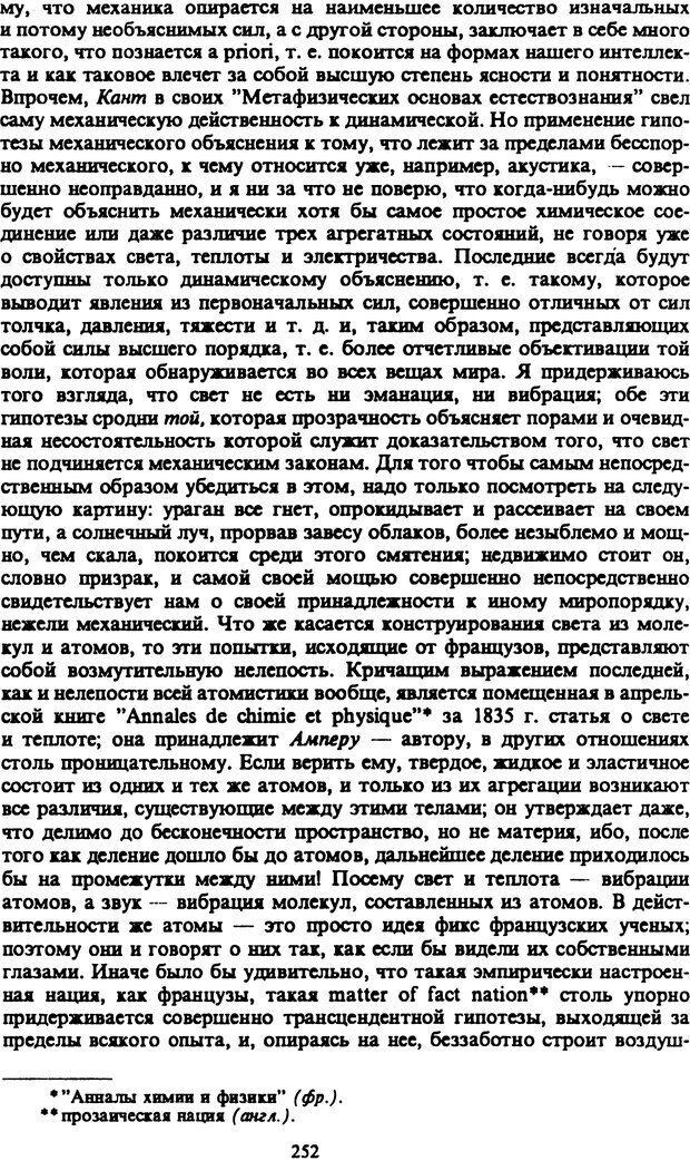 PDF. Собрание сочинений в шести томах. Том 2. Шопенгауэр А. Страница 252. Читать онлайн