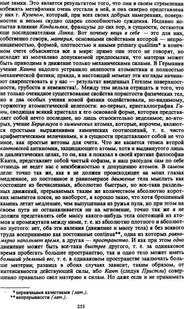 PDF. Собрание сочинений в шести томах. Том 2. Шопенгауэр А. Страница 253. Читать онлайн