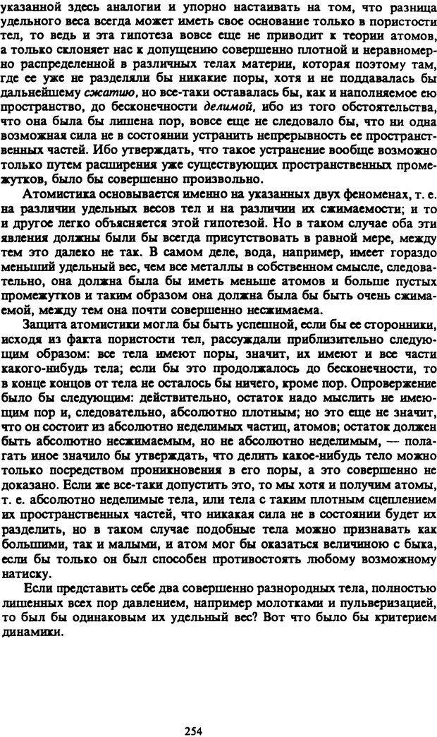 PDF. Собрание сочинений в шести томах. Том 2. Шопенгауэр А. Страница 254. Читать онлайн
