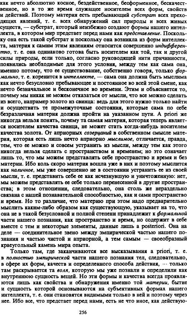 PDF. Собрание сочинений в шести томах. Том 2. Шопенгауэр А. Страница 256. Читать онлайн