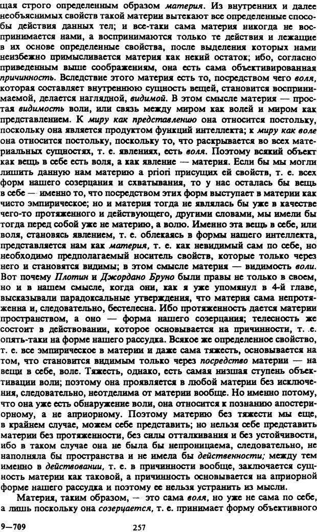 PDF. Собрание сочинений в шести томах. Том 2. Шопенгауэр А. Страница 257. Читать онлайн