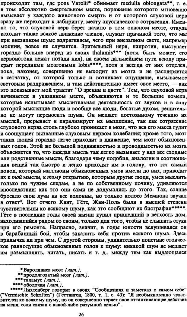 PDF. Собрание сочинений в шести томах. Том 2. Шопенгауэр А. Страница 26. Читать онлайн
