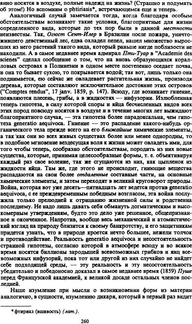 PDF. Собрание сочинений в шести томах. Том 2. Шопенгауэр А. Страница 260. Читать онлайн